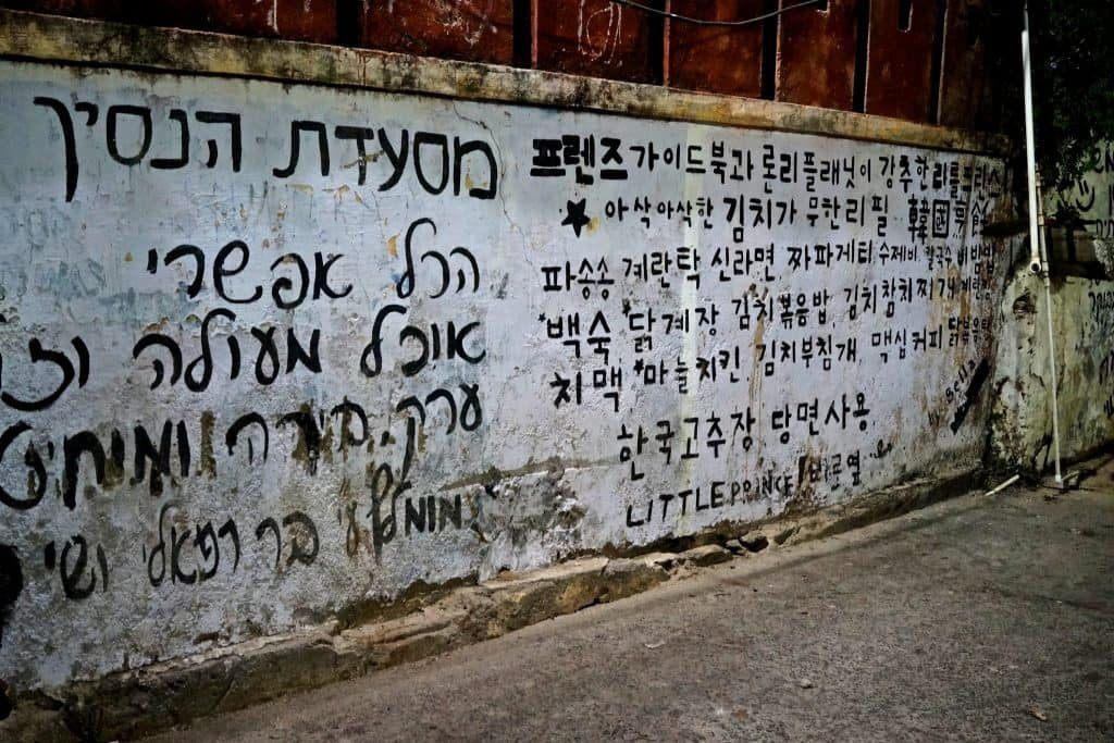 Korean and Hebrew Graffiti. Wouldn't it be fun if you could read it?