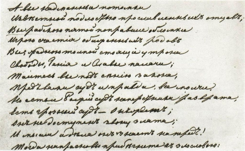 "Handwritten Russian, a transcription of ""Death of the Poet""."