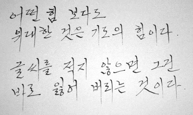 Korean Hangul handwriting. Fairly similar to the typed text.