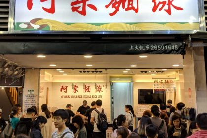 The crowds outside a noodle shop in Taiwan. The huge number of people and 5,000 reviews meant it should be pretty good. It was OK.