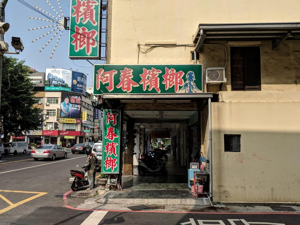 Guide to Living in Taiwan - Betel nut stand