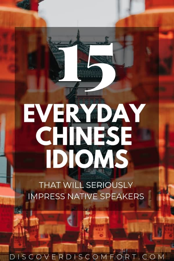 Here are 15 Chinese sayings and idioms that you can actually use in day to day conversation and help you blend and speak like a local.