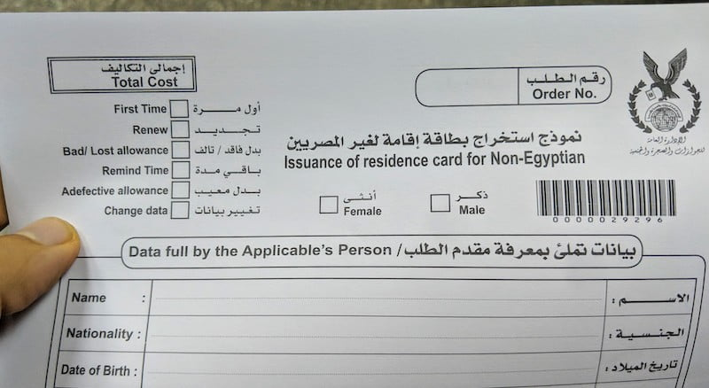 """The original """"non-egyptian"""" form to update visa in Egypt"""