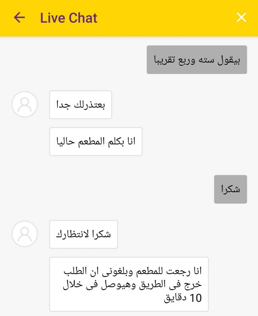 Egyptian-Arabic-Text-conversation