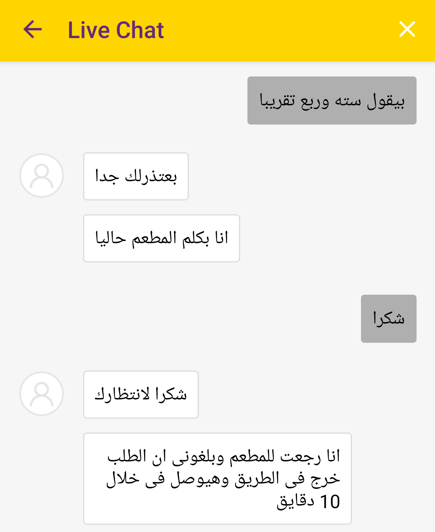Egyptian Arabic - Text conversation.png