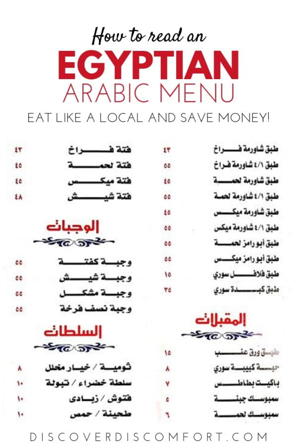 It's really fun picking up a local menu in a foreign language and trying to decode it. There's no better reward for hard work than getting food. Also you know you're getting cheaper food because it's not a place with a khawaaga (foreigner) menu. If you really want to get local in Egypt and understand local Egyptian food you have to read an Egyptian Arabic menu. Luckily knowing a few key words can get you on your way.