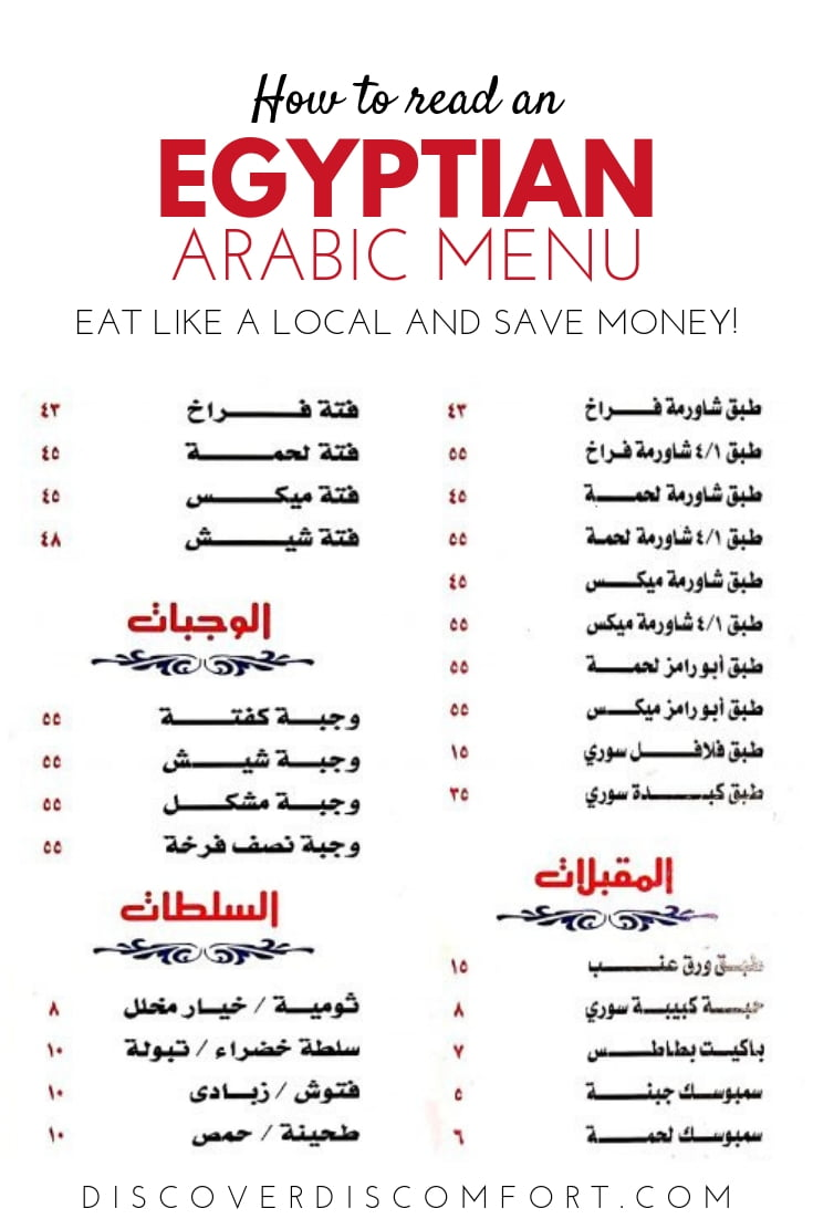 Reading a Local Egyptian Arabic Food Menu 80-20 style | Discover
