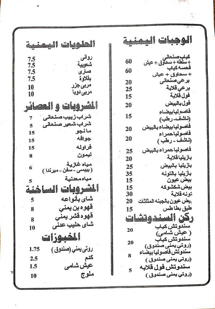 Arab Food Menu