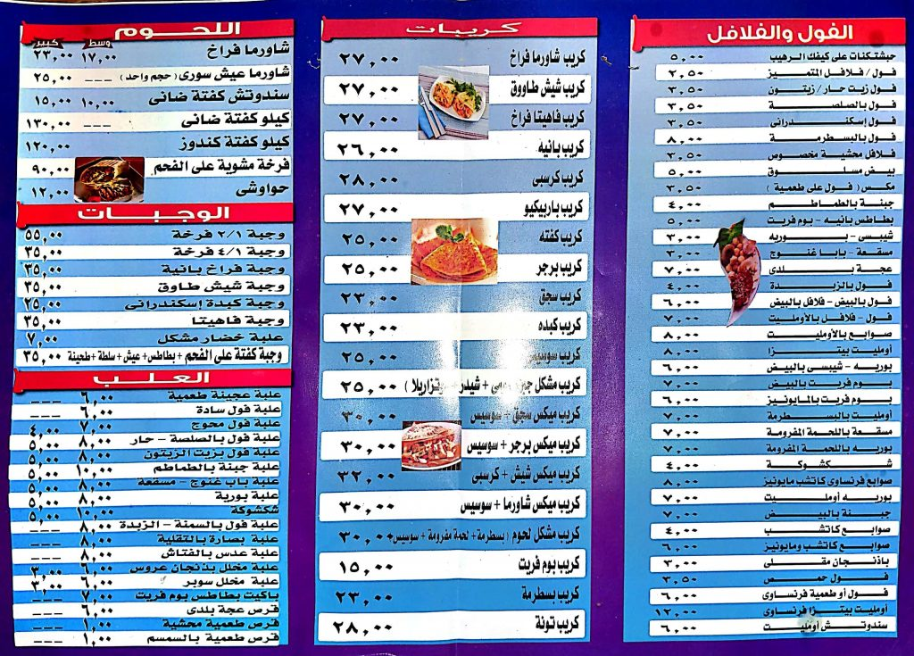 Read Egyptian Arabic Menus - Fancy Crepe Place