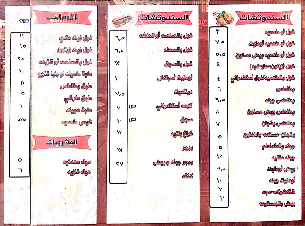 Read Egyptian Arabic Menus - Ful and Falafel