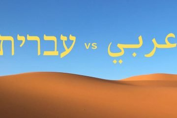 Hebrew and Arabic similarities and differences