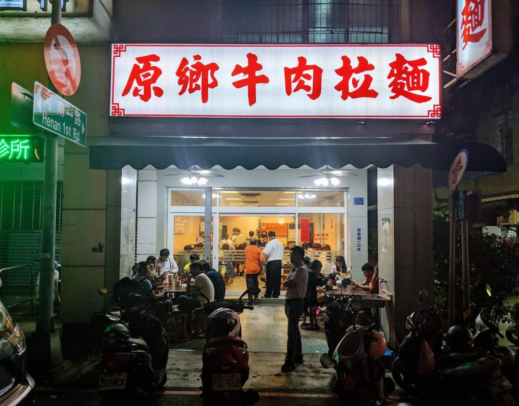 A noodle shop in Taiwan with traditional Chinese characters