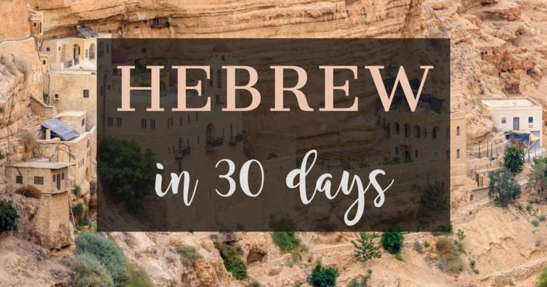 Ten Sentences of Hebrew a Day for 30 Days