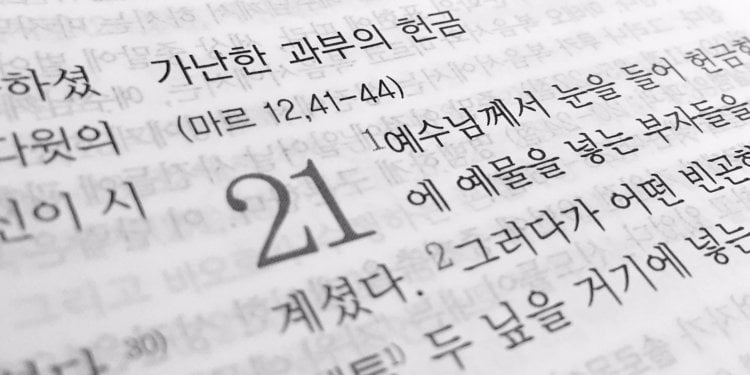 Korean type and print, showing how to write Korean, for Korean learners