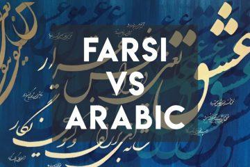 Farsi (Persian) vs Arabic - Similarities and Differences
