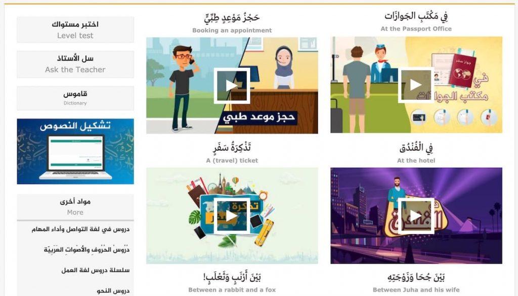 "Learn MSA with Al Jazeera's ""Learning Arabic"" page"