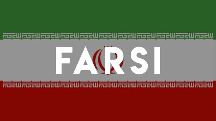 Farsi Language Learning Resources