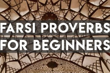 farsi proverbs for beginners iranian mosque facebook cover