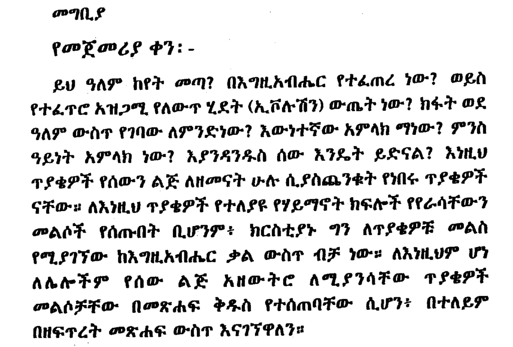 A writing sample of Amaharic, an african language