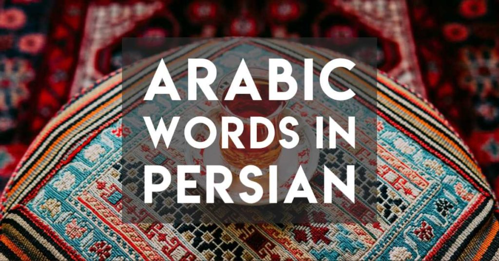 Arabic Words in Farsi - Facebook cover