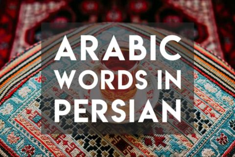 Arabic Words in Farsi - Facebook cover