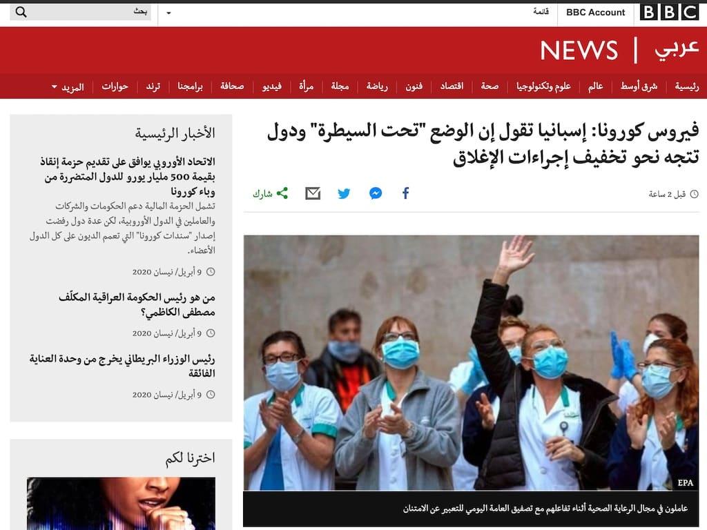 Screenshot of BBC Arabic