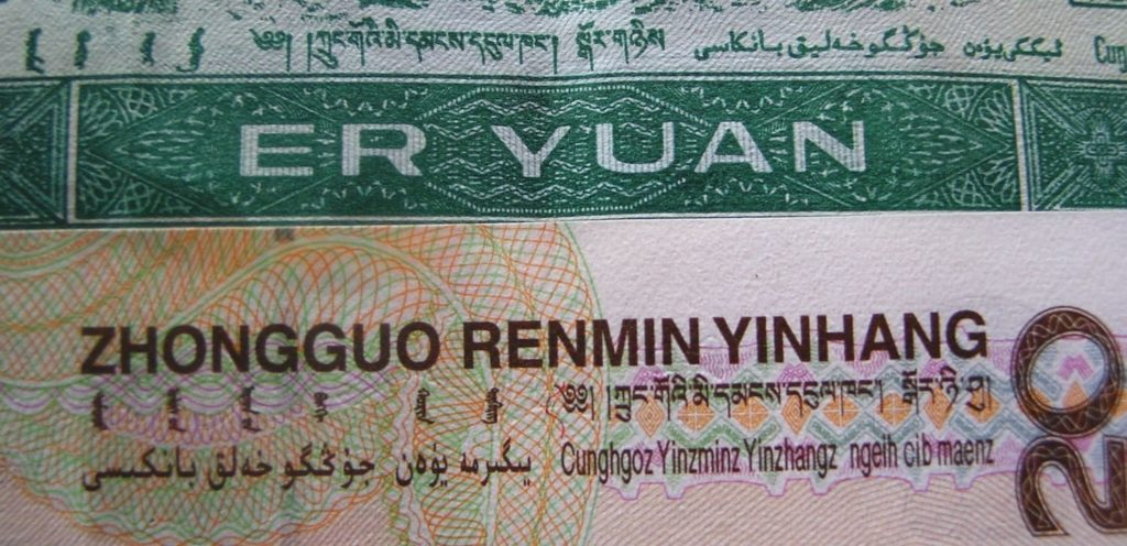 Arabic script on Chinese money (written in Uyghur language)