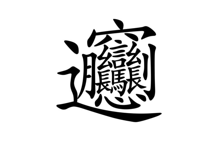 Skritter Review — How I Learned 2,500 Chinese Characters