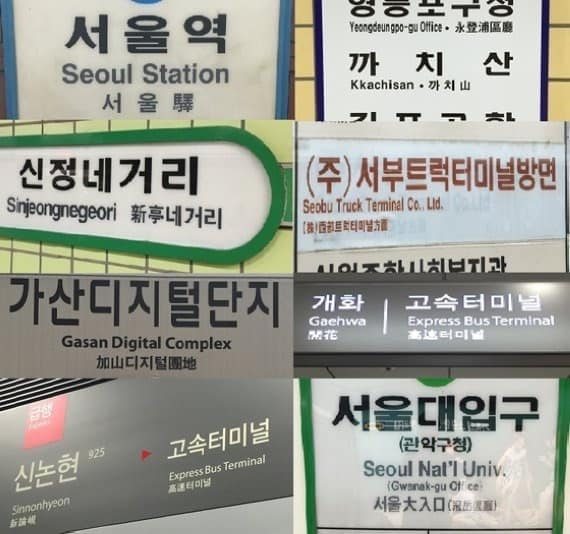Hanja chinese characters on road signs and place signs in Korea
