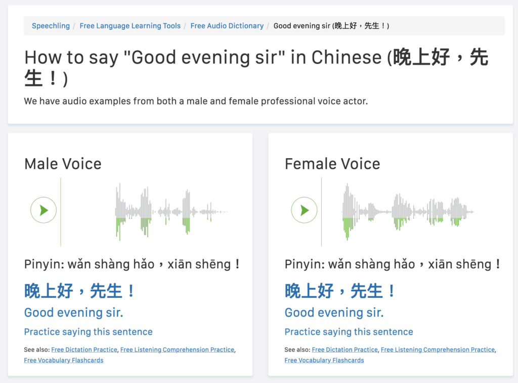 good evening in chinese, screenshot from speechling