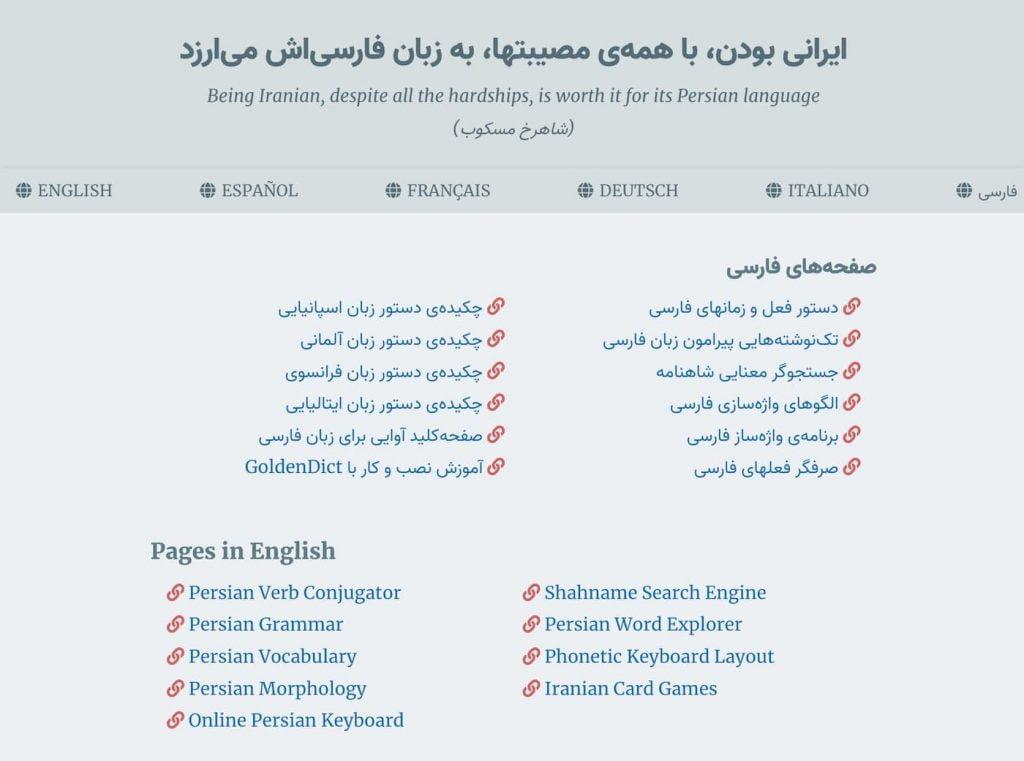 Mr Ali Jahanshiri's Persian learning website