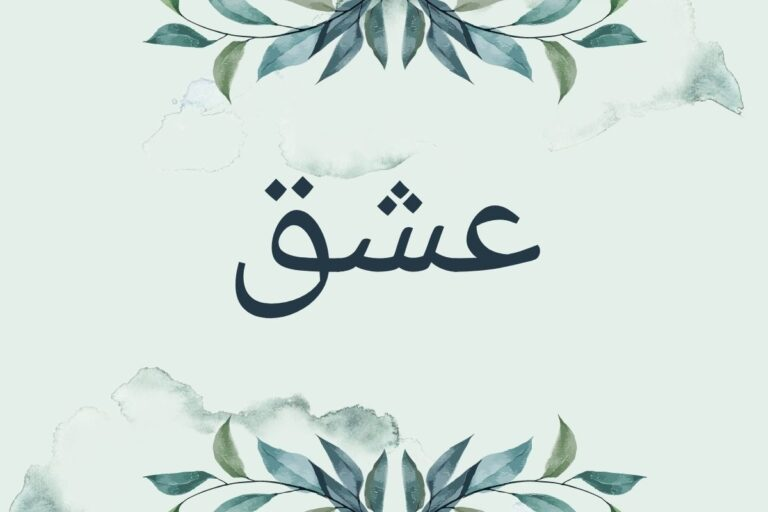 15 Beautiful Arabic Words and Their Meanings